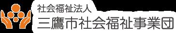三鷹市社会福祉事業団